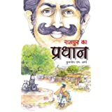 Rampur Ka Pradhan (Hindi Edition)