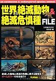 世界の絶滅動物&絶滅危惧種FILE