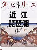 タビリエ 近江・琵琶湖 (タビリエ (22)) (商品イメージ)