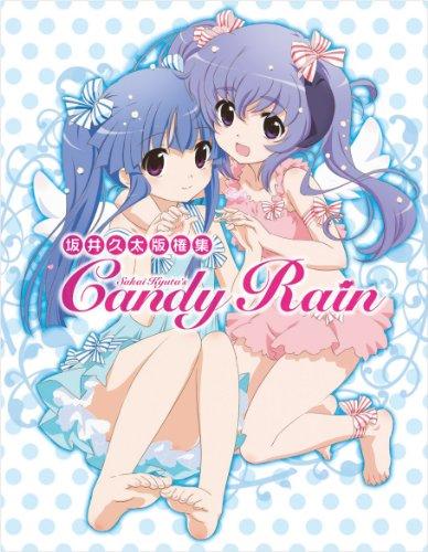 坂井久太版権集 candy rain