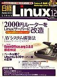 日経 Linux (リナックス) 2008年 12月号 [雑誌]