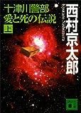 十津川警部 愛と死の伝説(上) (講談社文庫)[Kindle版]