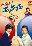 へんしん!ポンポコ玉 [DVD]
