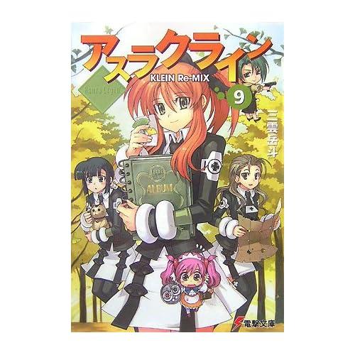 アスラクライン〈9〉KLEIN Re‐MIX (電撃文庫) (文庫)
