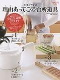 松田美智子の 理由(わけ)あってこの台所道具 (文化出版局MOOKシリーズ)