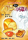 パンはもーいらない!! (現代日本食事情)