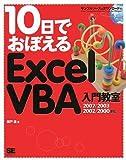 10日でおぼえるExcelVBA入門教室 2007/2003/2002/2000 対応