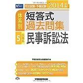 司法試験・予備試験 体系別短答式過去問集 (5) 民事系・民事訴訟法 2014年