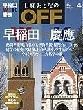 日経 おとなの OFF (オフ) 2012年 04月号 [雑誌]