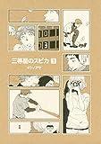 三等星のスピカ(1) (Kissコミックス)