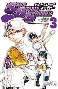 SAND STORM SLUGGER(3): 少年チャンピオン・コミックス