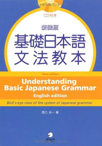 Understanding Basic Japanese Grammar with CD New Edition