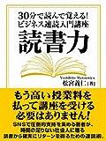 読書力 30分で読んで覚える! ビジネス速読入門講座 / ゴマブックス株式会社