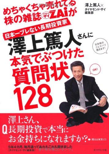 めちゃくちゃ売れてる株の雑誌ダイヤモンドザイが日本一ブレない長期投資家澤上篤人さんに本気でぶつけた質問状128