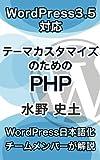 WordPress3.5対応 テーマカスタマイズのためのPHP