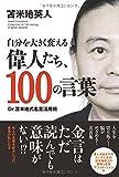 「自分を大きく変える 偉人たち、100の言葉 Dr.苫米地式名言活用術」苫米地 英人