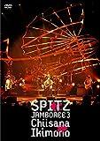 "JAMBOREE 3 ""小さな生き物"" [DVD]"