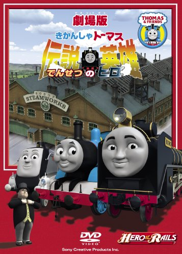 劇場版きかんしゃトーマス 伝説の英雄 [DVD]