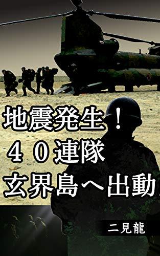 地震発生!40連隊玄界島へ出動 Kindle版