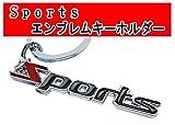 CarOver クローム Sports キーホルダー キーリング 高級 エンブレム メタリック レース レーシング スポーツ 車 鍵 クール 汎用 CO-SPORTS-KEY