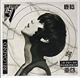 重啓 RELOADED 【台湾版】 (CD+DVD)