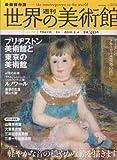 最新保存版 週刊 世界の美術館 No.76 ブリヂストン美術館と東京の美術館