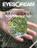 EYE SCREAM(アイスクリーム) 2015年 12 月号 [雑誌]