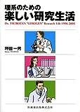 """理系のための楽しい研究生活―Dr.TSUBOTA'S """"GOKIGEN"""" Research Life 1996‐2005"""
