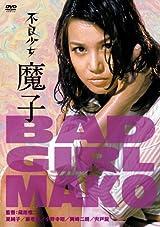 不良少女魔子 [DVD]
