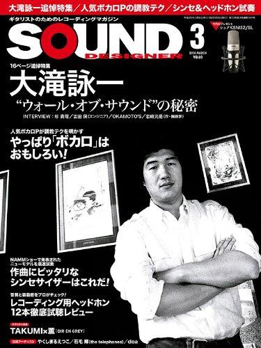 SOUND DESIGNER (サウンドデザイナー) 2014年 03月号 [雑誌]