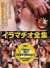 ドグマ10周年 イラマチオ全集/ドグマ [DVD]