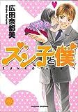 ズン子と僕 (ミッシイコミックス Happy Wedding Comics)