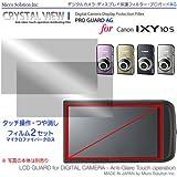 プロガードAG for Canon IXY 10S タッチ操作用つや消しフィルム / DCDPF-PGIXYS-AG