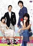 恋の花火 [DVD]