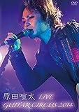 原田喧太LIVE ~Guitar Circus 2014[DVD]