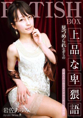 見つめられながらの上品な卑猥語 岩佐あゆみ Fetish Box/妄想族 [DVD]