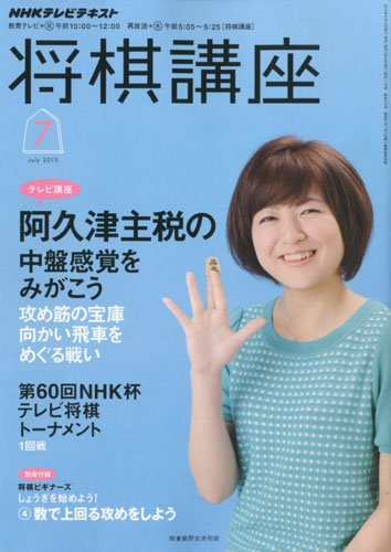 NHK 将棋講座 2010年 07月号 [雑誌]