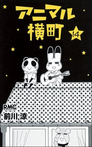 アニマル横町 14 (りぼんマスコットコミックス)