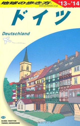 A14 地球の歩き方 ドイツ 2013~2014