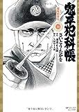 鬼平犯科帳 14 (SPコミックス)