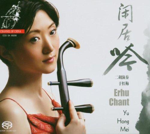 于红梅 – 闲居吟 (Yu Hong Mei – Erhu Chant) (2006) SACD ISO + DFF