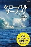 グローバルサーファリ―世界のサーフ・ポイント456完全ガイド (NALU BOOK)