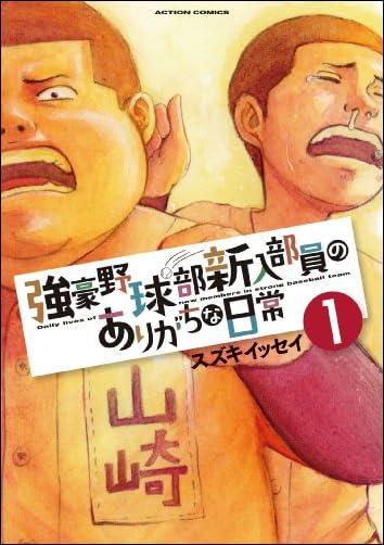 強豪野球部新入部員のありがちな日常(1) (アクションコミックス(月刊アクション))