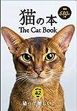 ファミマ・ドット・コム '猫の本 世界の猫42種類'