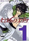 ヒロイック・エイジ 1 (マガジンZコミックス)