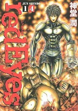 redEyes(14) (講談社コミックスデラックス)