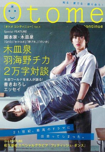 Otome continue Vol.4