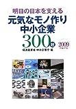 明日の日本を支える元気なモノ作り中小企業300社〈2009〉