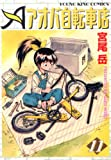 アオバ自転車店 11巻