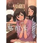 Amazon.co.jp: 酩酊女子 ~日本酒酩酊ガールズ~: 酩酊女子制作委員会: 本